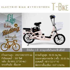 TBike_Product