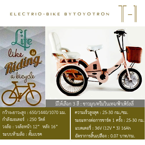 TBike_T1_Product