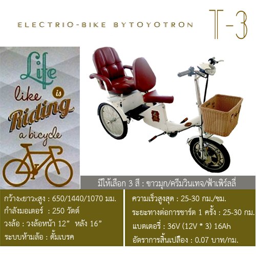 TBike_T3_Product